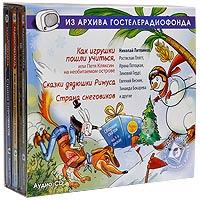 Радиоспектакль: Сборник сказок для детей. «Страна снеговиков». «Сказки дядюшки Римуса». «Как игрушки пошли учиться»