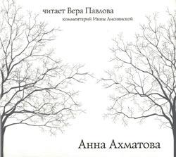 Анна Ахматова читает Вера Павлова