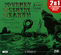 Journey to the Centre of the Earth / Путешествие к центру земли