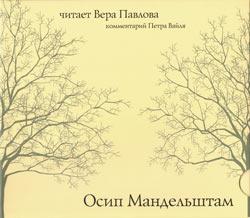 Осип Мандельштам читает Вера Павлова