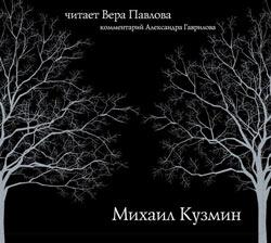 Михаил Кузьмин. Читает Вера Павлова