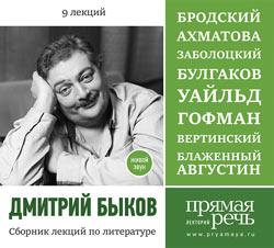 Дмитрий Быков, лекции, открытый урок