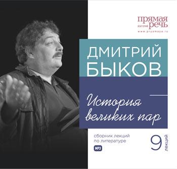 """Дмитрий Быков """"История великих пар"""""""