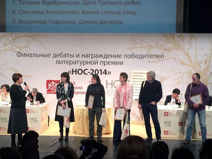 НОС Алексей Цветков Фонд Прохорова