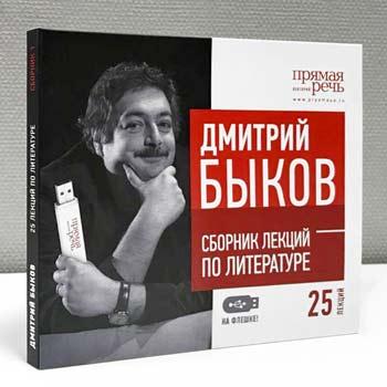 Дмитрий быков - лекции на флэшке
