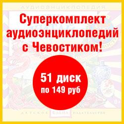полный сборник Чевостика аудиоэнциклопедий
