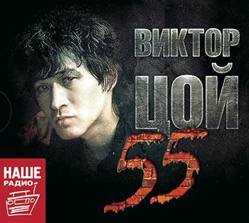 Виктор Цой 55 лет коллекционное издание на 3 CD