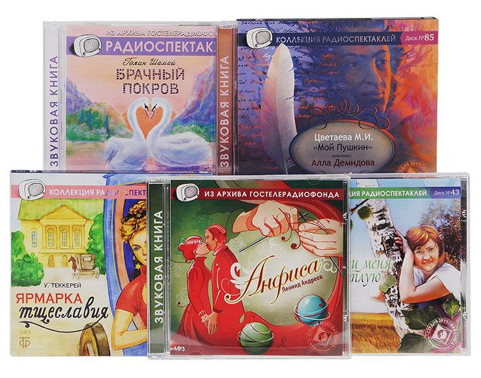 комплект радиоспектаклей Женские истории и женские судьбы