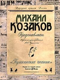 """Михаил Козаков """"Пушкинские чтения"""""""