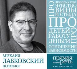 купить лекции михаила Лабковского