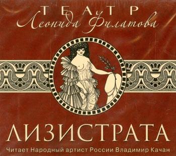 Лизистрата Леонид Филатов Владимир Качан