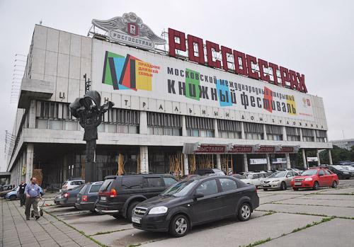 Студия Звуковая книга на 5-м Открытом книжном Фестивале в Москве на Крымском Валу