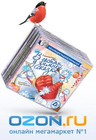 Идеи подарков отСтудии «Звуковая книга» наozon.ru