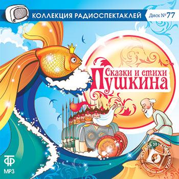 Сказки и стихи Пушкина в исполнении известных и талантливых актеров