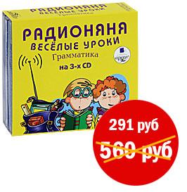 Радионяня грамматика