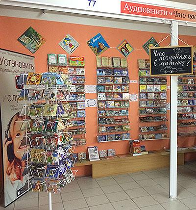 магазин аудиокниг в Отрадном