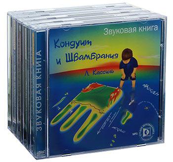 аудиокниги для мальчишек