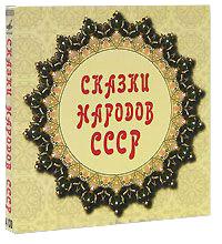 Сказки народов СССР